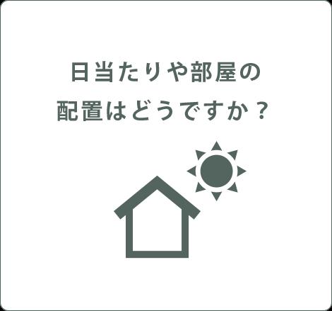 日当たりや部屋の配置はどうですか